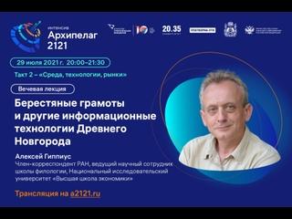 Лекторий «Архипелага 2121»: «Берестяные грамоты и другие информационные технологии Древнего Новгорода»