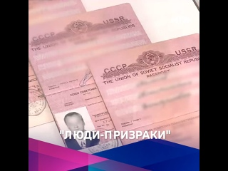 """В Бурятии живут """"люди-призраки"""", у которых нет паспорта и других документов"""