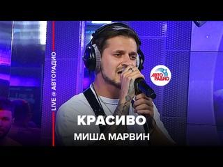 Премьера! Миша Марвин - Красиво (LIVE @ Авторадио)