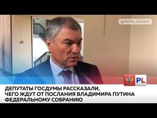 Депутаты Госдумы рассказали, чего ждут от Послания Владимира Путина Федеральному Собранию
