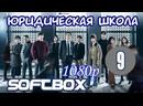 Юридическая школа 9 серия Озвучка SoftBox