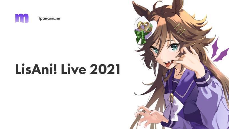 Ретрансляция концерта LisAni Live 2021
