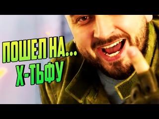 Hard Play ВП - Пошёл ты