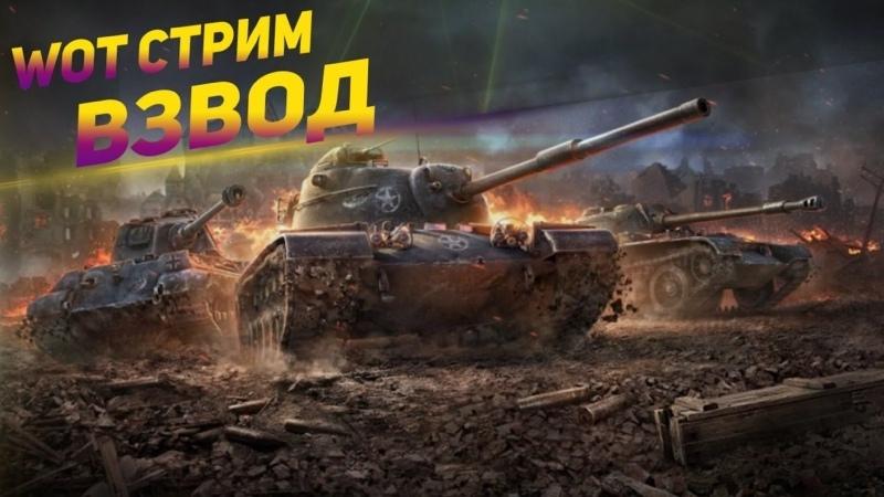 World Of Tanks Катаем Взводом с Денисом