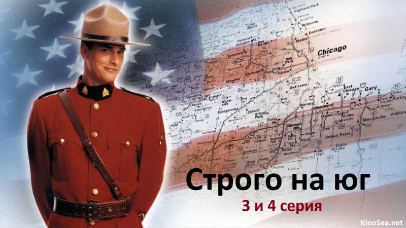 Строго на юг Сериал 1994 1 сезон 3 и 4 серия детектив про полицию криминал смотреть