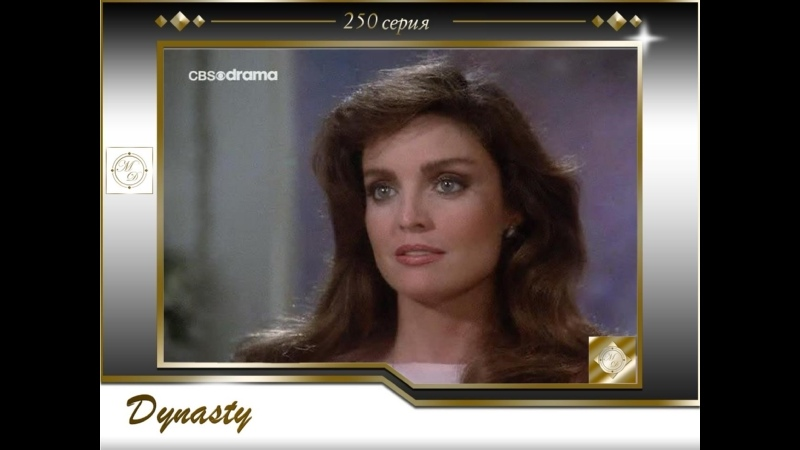 Династия II 250 серия Семья Колби 02 Сват Dynasty 2 The Colbys 02 2x04 The Matchmaker