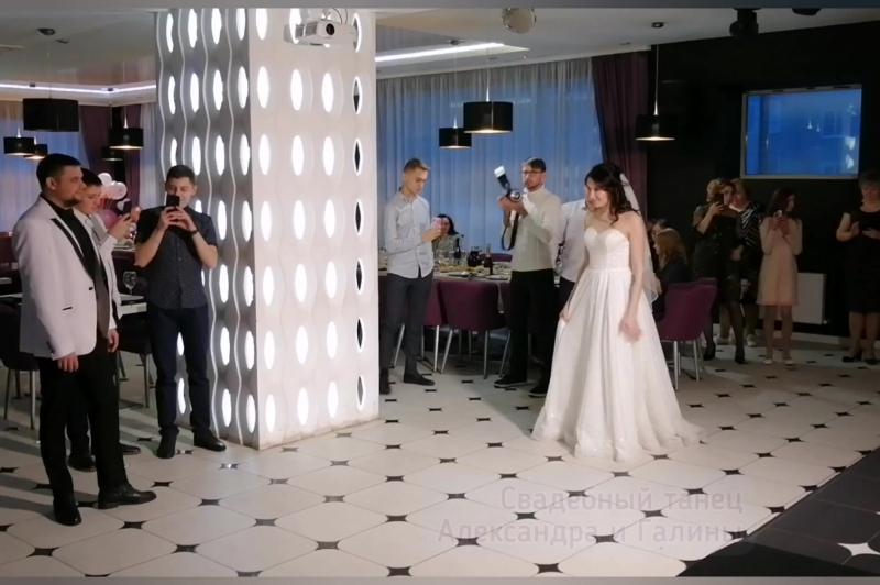 Свадебный танец Александра и Галины 23.01.2021