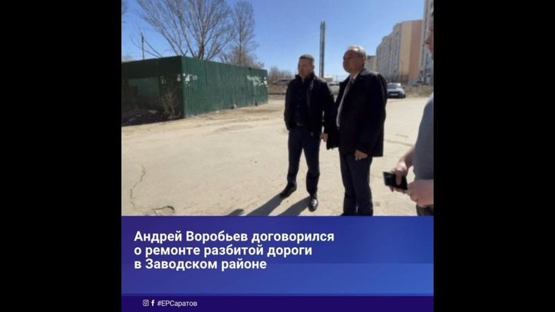 Андрей Воробьев договорился о ремонте разбитой дороги в Заводском районе
