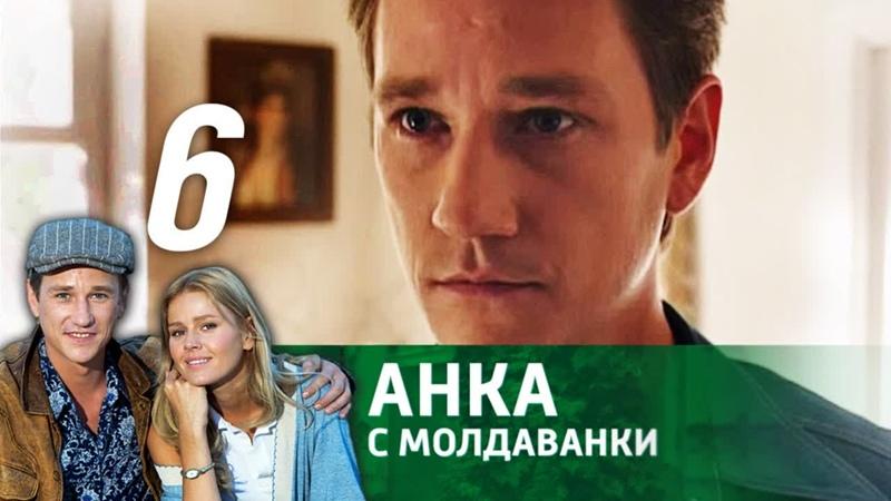 6 серия Анка с Молдаванки