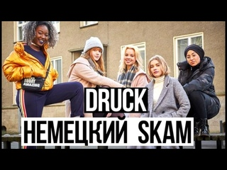 Skam | Скам | Стыд : Германия - 4 сезон