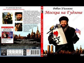 Москва на Гудзоне - ТВ ролик (1984)