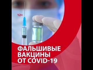 Через интернет продают фальшивые вакцины от COVID-19 — Москва FM