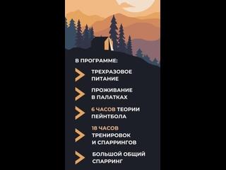 Видео от Школа спортивного пейнтбола Владимира Козырева