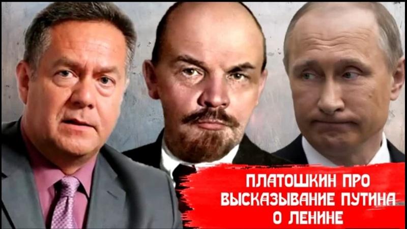 НИКОЛАЙ ПЛАТОШКИН ПРО ВЫСКАЗЫВАНИЕ ПУТИНА О ЛЕНИНЕ Назад в будущее СССР 2 0