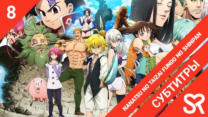 субтитры 8 серия Nanatsu no Taizai Fundo no Shinpan Семь смертных грехов Яростное правосудие by CheckUrMate Renniw