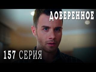 Турецкий сериал Доверенное - 157 серия (русская озвучка)