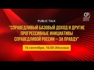 Не пропусти 16 сентября в 16:00 Партия СПРАВЕДЛИВА...