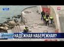 Защита от шторма в Севастополе ждут поставку гранита для набережной у памятника Затопленным кораблям