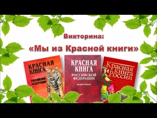 Виртуальная викторина «Мы из Красной книги»..mp4