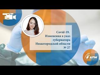 Covid-19.  Изменения в указ губернатора Нижегородской области № 27
