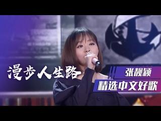 Чжан Лянъин / 张靓颖 / Jane Zhang – Прогуливаясь по дороге жизни / 漫步人生路