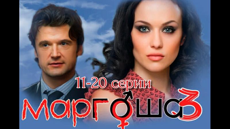 Маргоша 3 сезон 11 20 серии из 90 мелодрама драма комедия фэнтези Россия 2010 2011