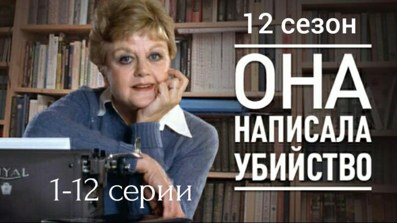 Она написала убийство 12 сезон 1 12 серии из 24 детектив США 1995 1996