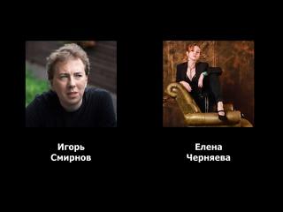 ИГ-РОК Интервью  И. Смирнов