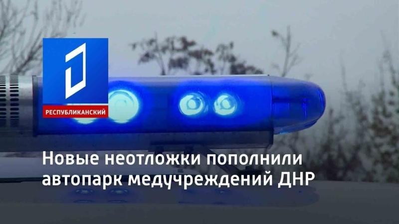 Новые неотложки пополнили автопарк медучреждений ДНР