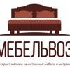 Мебельвоз-интернет-магазин-качественной-мебели!