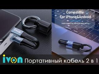 2 в 1 портативный  мини-кабель с брелком для зарядки и передачи  данных