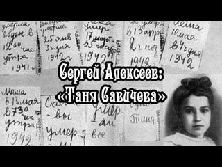 Акция «Твой ровесник на войне». «Таня Савичева».