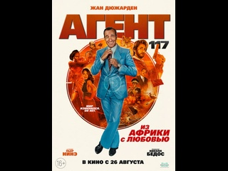 Агент 117 Из Африки с любовью