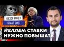 Прогноз рынка форекс на 05.05 от Тимура Асланова