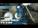 Универсальный ленточношлифовальный станок HOHMAN серии SG2