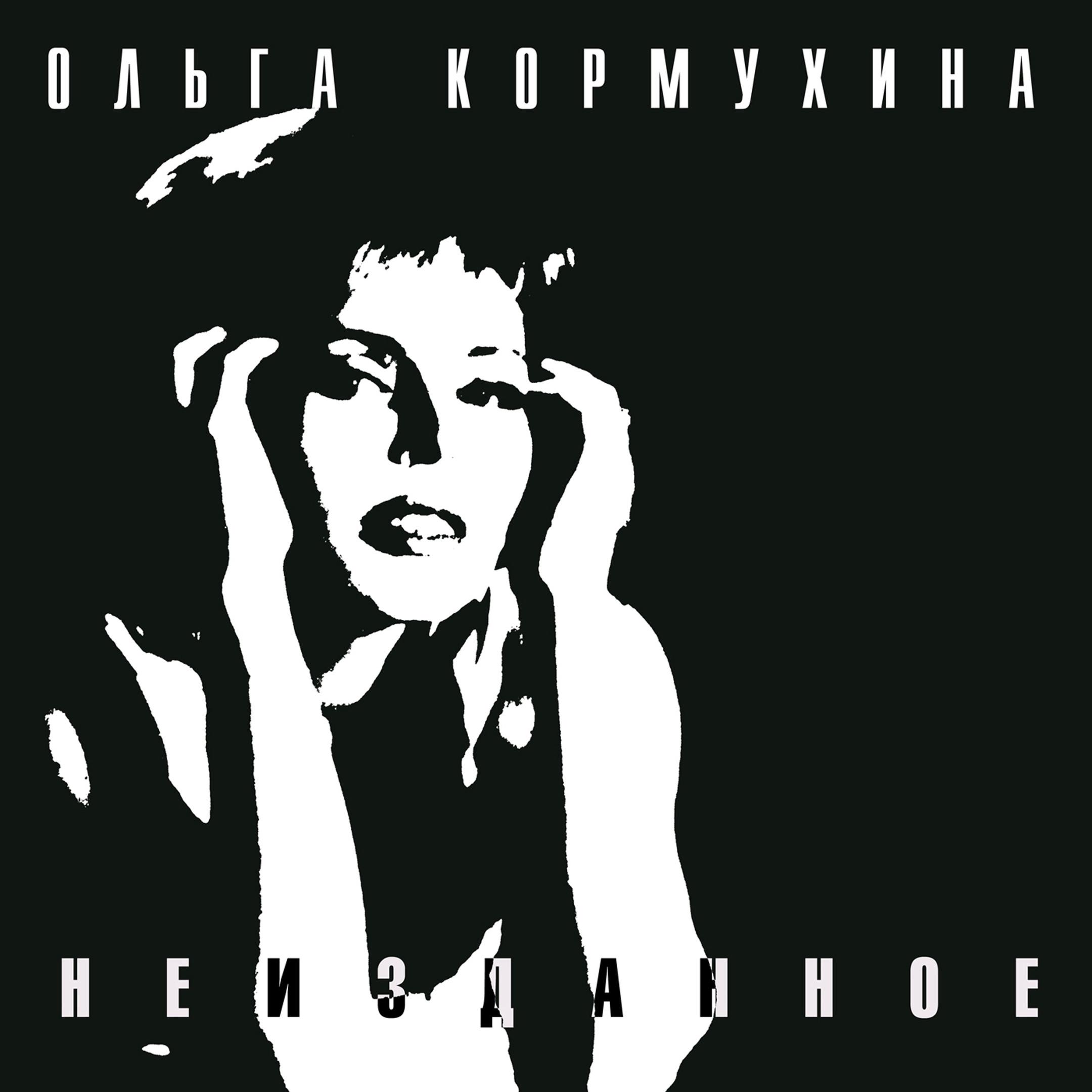 Ольга Кормухина album Неизданное
