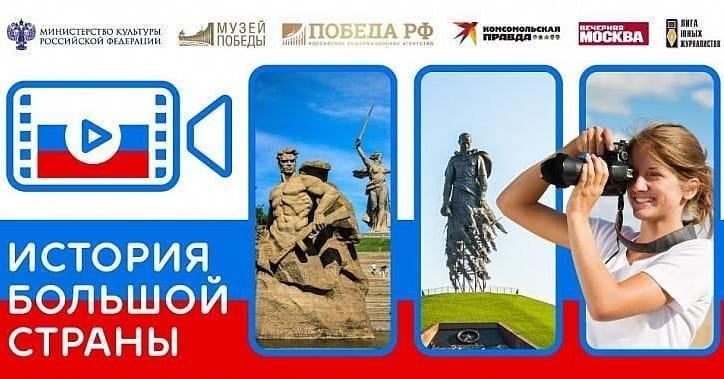 Принимаются работы на патриотический конкурс «История большой страны»