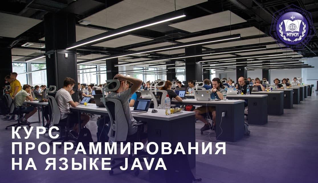 В институте на Авиамоторной бесплатно научат программированию на языке Java Фото с сайта МТУСИ