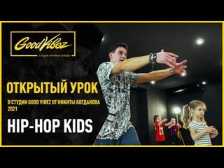 Открытый урок по HIP-HOP KIDS в GOOD VIBEZ