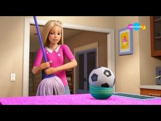 Приключения Барби в доме мечты (4 серия) на т/к Карусель
