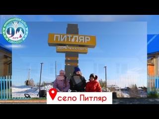 Видео экскурсия 🎬 Питляр