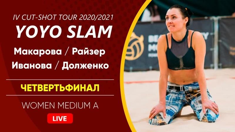 Четвертьфинал Макарова Райзер VS Иванова Долженко WOMEN MEDIUM A 11 04 2021