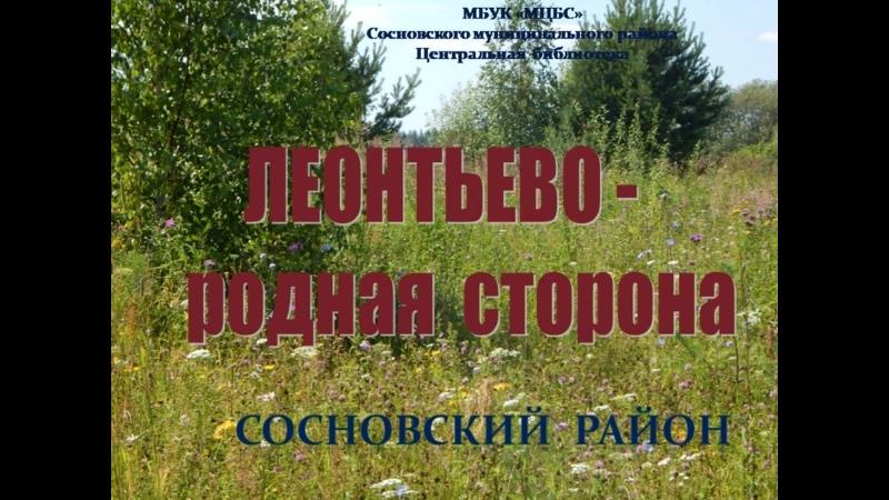 Иван Рогов Леонтьево Книжная орбита