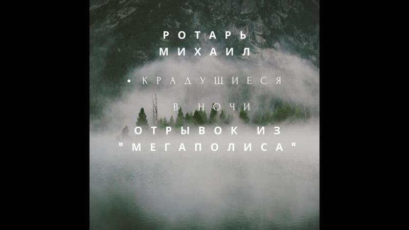 Ротарь Михаил Крадущиеся в ночи Отрывок из Мегаполиса