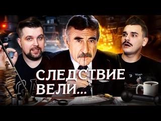 [Anton Vlasov] СЛЕДСТВИЕ ВЕЛИ - МЫШЕЛОВКА (2 часть)