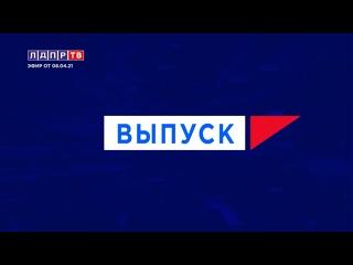 ЛДПР ТВ о провале чиновников в борьбе с «наводнением»