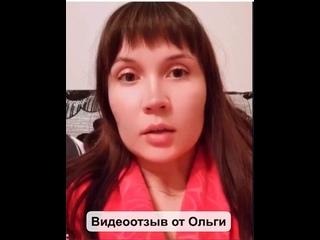 Видеоотзыв от Ольги