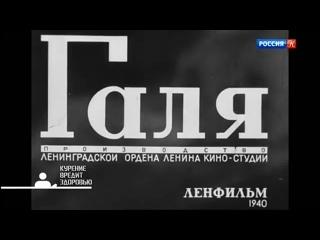 ГАЛЯ (1940). Запрещенный фильм. Советская драма, СССР, смотреть онлайн, актриса Евгения Вдовина