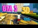 Gta5 3d более сильный эффект