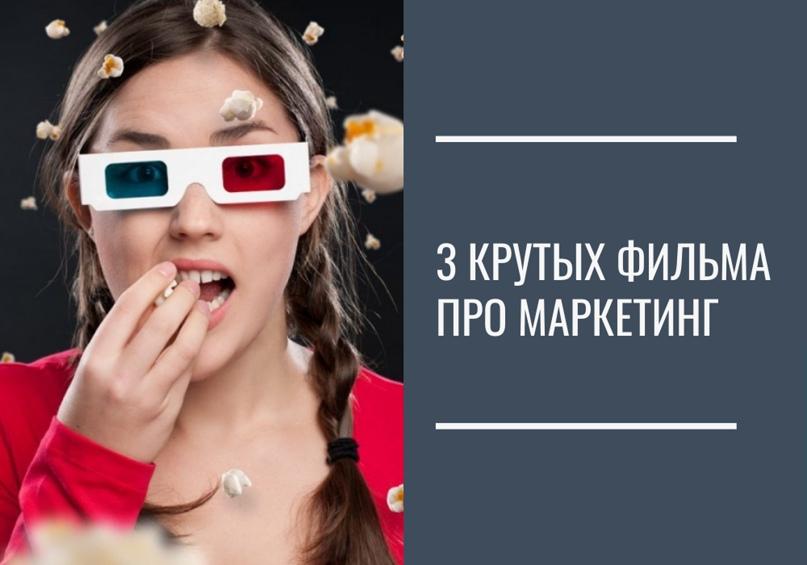 ТРИ КРУТЫХ ФИЛЬМА ПРО МАРКЕТИНГ